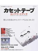 カセットテープコンプリートブック あのころの『カセット』のすべてが分かる1冊