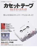 カセットテープコンプリートブック あのころの『カセット』のすべてが分かる1冊 (NEKO MOOK)(NEKO MOOK)