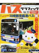 バスグラフィック Vol.33 祝創立80周年!!いいじゃん!川崎鶴見臨港バス