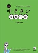 【ポイント50倍】[音声DL付]改訂版 キクタン英検(R)準1級