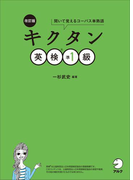 [音声DL付]改訂版 キクタン英検(R)準1級