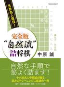 """永世名人直伝! 完全版 """"自然流""""詰将棋(将棋連盟文庫)"""