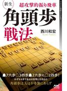 超攻撃的振り飛車 新生・角頭歩戦法(マイナビ将棋BOOKS)