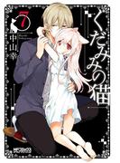 くだみみの猫 7(MFコミックス アライブシリーズ)