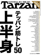 Tarzan (ターザン) 2017年 12月14日号 No.731 [テッパン筋トレ50 上半身]