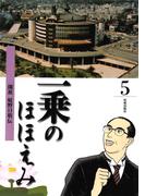 まんが一乗のほほえみ 第5巻 開祖 庭野日敬伝