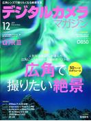 デジタルカメラマガジン 2017年12月号(デジタルカメラマガジン)