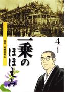 まんが一乗のほほえみ 第4巻 開祖 庭野日敬伝