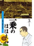 まんが一乗のほほえみ 第3巻 開祖 庭野日敬伝
