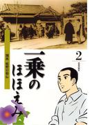 まんが一乗のほほえみ 第2巻 開祖 庭野日敬伝