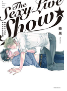 The Sexy Live Show-憧れのえっちなお兄さんと5日間-(5)(ふゅーじょんぷろだくと)