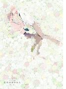 花代の好きな人(1)(ふゅーじょんぷろだくと)