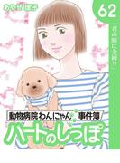 ハートのしっぽ62(週刊女性コミックス)