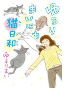 ゆるりまいにち猫日和(幻冬舎単行本)
