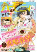 ハーモニィRomance2018年1月号(ハーモニィコミックス)