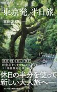 東京発 半日旅(ワニブックスPLUS新書)