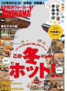 YokohamaWalker横浜ウォーカー 2017 12月号(Walker)