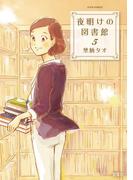 夜明けの図書館 5(ジュールコミックス)