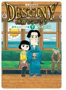 鎌倉ものがたり 映画「DESTINY鎌倉ものがたり」原作エピソード集 : 下(アクションコミックス)