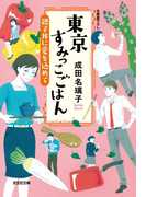 東京すみっこごはん 親子丼に愛を込めて(光文社文庫)