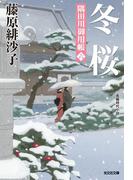 冬桜~隅田川御用帳(六)~
