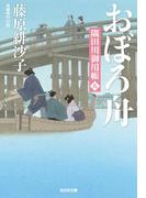 おぼろ舟~隅田川御用帳(五)~