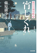 宵しぐれ~隅田川御用帳(四)~