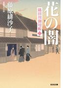 花の闇~隅田川御用帳(二)~