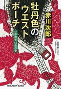 牡丹色のウエストポーチ~杉原爽香 四十四歳の春~(光文社文庫)