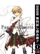 PandoraHearts 1巻【期間限定 無料お試し版】(Gファンタジーコミックス)