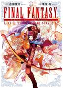 FINAL FANTASY LOST STRANGER 1巻(ガンガンコミックスSUPER)