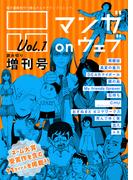 マンガ on ウェブ増刊号 Vol.1(電書バト)