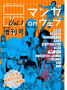 マンガ on ウェブ増刊号 Vol.1 無料お試し版(電書バト)