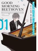 グッドモーニング・ベートーヴェン 1巻(ガンガンコミックス)