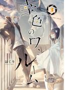 幸色のワンルーム 3巻(ガンガンコミックスpixiv)