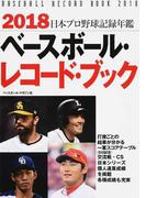 ベースボール・レコード・ブック 日本プロ野球記録年鑑 2018