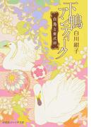 下鴨アンティーク 7 白鳥と紫式部