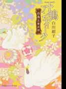下鴨アンティーク 白鳥と紫式部 (集英社オレンジ文庫)(集英社オレンジ文庫)