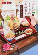 ゆきうさぎのお品書き 5 祝い膳には天ぷらを
