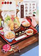 ゆきうさぎのお品書き 5 祝い膳には天ぷらを (集英社オレンジ文庫)(集英社オレンジ文庫)
