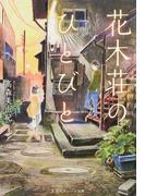 花木荘のひとびと (集英社オレンジ文庫)(集英社オレンジ文庫)