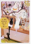 猫だまりの日々 猫小説アンソロジー (集英社オレンジ文庫)(集英社オレンジ文庫)