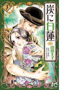 炭に白蓮 3(プリンセス・コミックス)