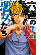 六道の悪女たち 7(少年チャンピオン・コミックス)
