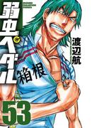 弱虫ペダル 53(少年チャンピオン・コミックス)