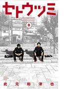 セトウツミ 8(少年チャンピオン・コミックス)