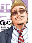 Gメン 15(少年チャンピオン・コミックス)