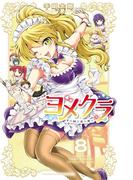 ヨメクラ【電子特別版】 8
