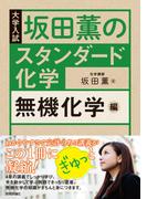 坂田薫の スタンダード化学 ―無機化学編