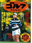 週刊ゴルフダイジェスト 2017/12/5号